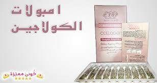 امبولات الكولاجين للحامل Skin Clinic Collagen Clinic