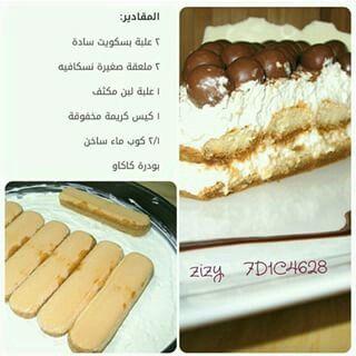 وصفة كيكة وصفات حلويات طريقة حلا حلى كاسات كيك الحلو طبخ مطبخ شيف Hot Dog Buns Food Desserts