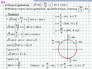 Решение задач с3 математика i решение задач по термеху