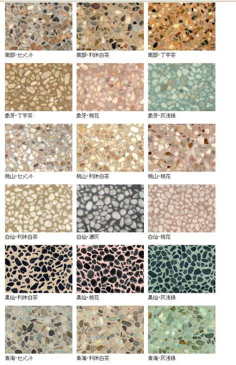 おうち おしゃれまとめの人気アイデア Pinterest 1992pin 2020 コンクリートの庭 豆砂利 玄関 床 石