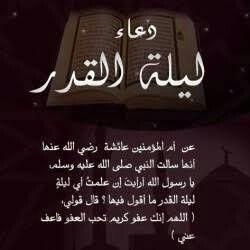 دعاء ليلة القدر Ramadan Arabic Calligraphy Flowers