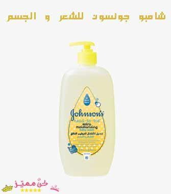 شامبو جونسون للاطفال و الكبار عرض لجميع انواعه و استخداماته Johnson Shampoo For Children And Adults View All Shampoo Baby Shampoo Hand Soap Bottle