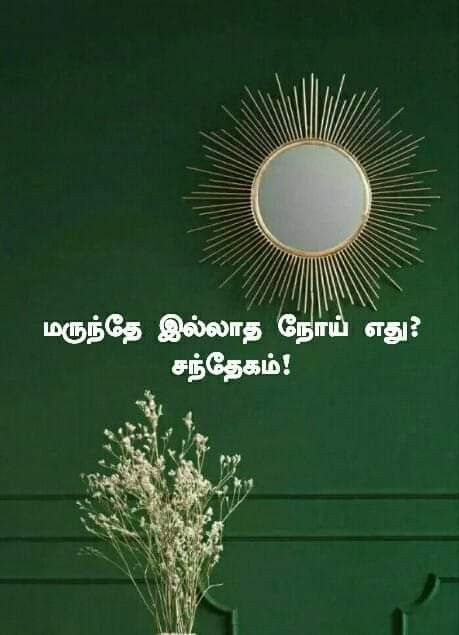 Pin By Suji S On Tamil Quotes In 2020 Plants Flowers Dandelion