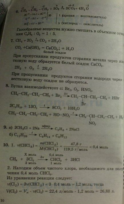 Решебник по химии 10 класс и.и.новошинский н.с.новошинская