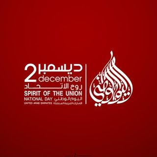صور تهنئة العيد الوطني ال49 بالامارات بطاقات معايدة اليوم الوطني الإماراتي 2020 Uae National Day National National Day
