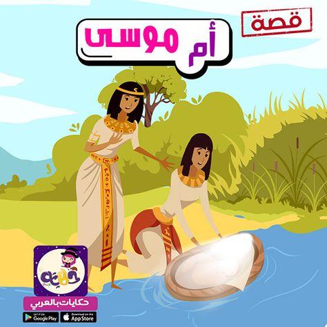 قصص القرأن مصورة للأطفال تطبيق حكايات بالعربي تطبيق حكايات بالعربي Islamic Kids Activities Muslim Kids Islam For Kids