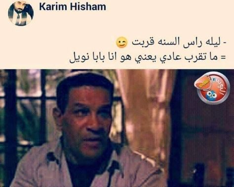 Funny Comments Arabic Funny Funny Laugh