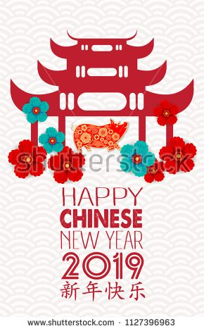 Happy Chinese New Year 2019 Year Of The Pig Chinese Characters