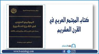كتاب المجتمع العربي في القرن العشرين Pdf Social Security Card Personalized Items Cards
