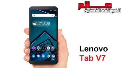 مواصفات جوال لينوف تاب في ٧ Lenovo Tab V7 متــــابعي موقـع عــــالم الهــواتف الذكيـــة مر حبـــا بكـم نقدم ل Lenovo Samsung Galaxy Phone Smartphone