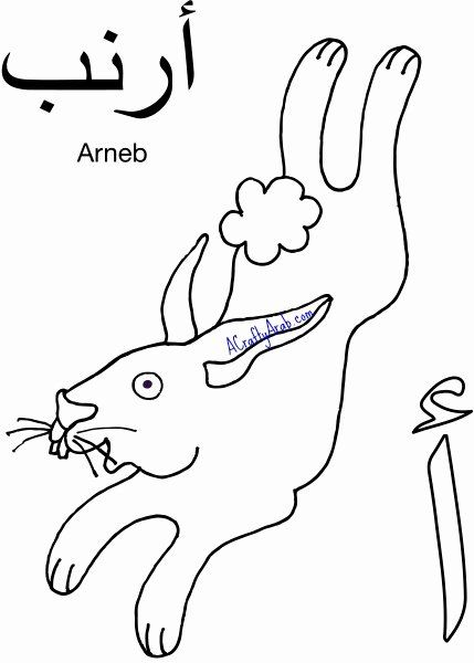 Coloring Arabic Alphabet Pdf New Arabic Coloring Page Alif Is For Arnab Printable By A In 2020 Coloring Pages Alphabet Coloring Pages Alphabet Coloring