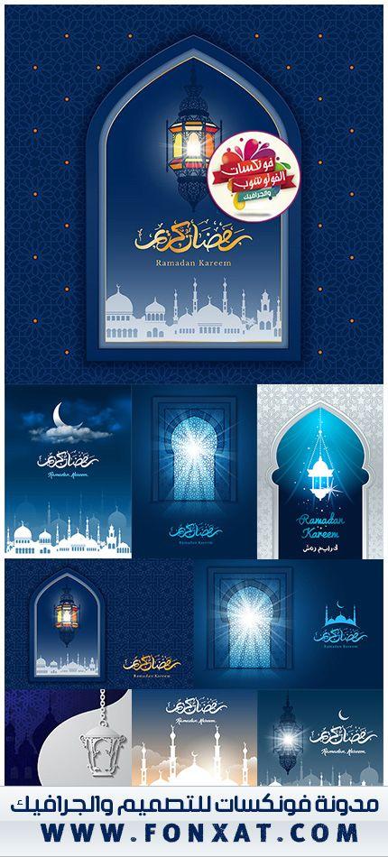 خلفيات وملفات بصيغة Eps فيكتور خاصة بشهر رمضان باللون الازرق الجميل Ramadan Kareem Ramadan Photoshop