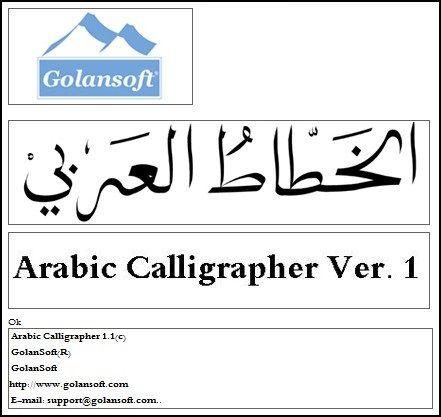 تحميل برنامج الكتابة بالخط العربي وزخرفة الكلمات والحروف Arabic Calligrapher 3 0 Calligrapher Math Arabic