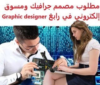 وظائف شاغرة في السعودية وظائف السعودية مطلوب مصمم جرافيك ومسوق إلكتروني في Network Engineer Graphic Design Software Engineer