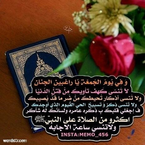 انستقرام رمزيات يوم الجمعة رمزيات عن يوم الجمعه موقع كلمات Bonito