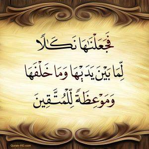 Quran Hd 002029 هو الذي خلق لكم ما في الأرض جميعا ثم استوى إلى السماء فسواهن سبع سماوات وهو بكل شيء عليم Quran Hd Islam Facts Quran Allah