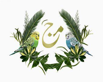 Digital Custom Monogram In Arabic Calligraphy With Realistic Etsy In 2020 Monogram Art Arabic Calligraphy Art Wedding Invitation Video