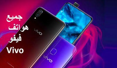 جميع هواتف الذكية لشركة فيفو Vivo Samsung Galaxy Phone Galaxy Phone Phone