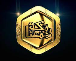 تردد قناة مكة على النايل سات 2020 Https Ift Tt 2vhumjo Blog
