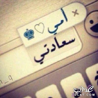 صور عن الام 2021 اجمل الصور عن الام In 2021 Farah Arabic English Quotes Arabic Calligraphy