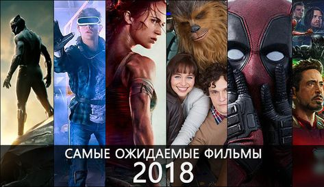 фильмы 2018 в хорошем качестве лучшие фильмы Hd фильмы 2018