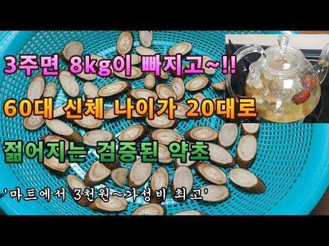 건강에 있는 Eunkyung Kang님의 핀 2020 건강 다이어트 요리 팁