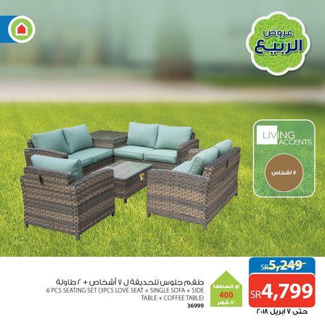 عروض ساكو ليوم الاربعاء 4 أبريل 2018 عرض مجموعة من الجلسات الخارجية عروض الربيع عروض اليوم Outdoor Furniture Sets Outdoor Sectional Sofa Love Seat