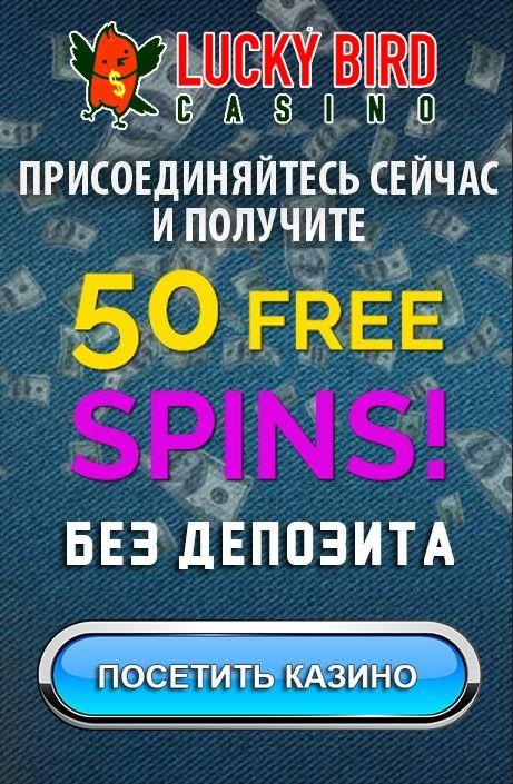 Бездепозитный бонус i казино 50 скачать онлайн казино покер старс