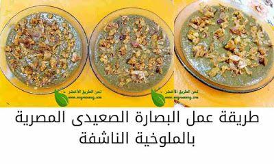 طريقة عمل البصارة الصعيدى المصرية بالملوخية الناشفة Vegetables Food Beans