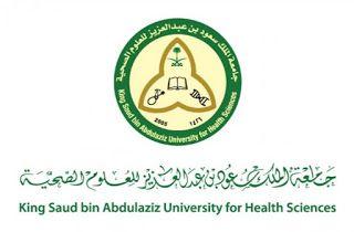 وظائف جامعة الملك سعود للعلوم الصحية 1442 برواتب مجزية In 2021 Health Science Science University