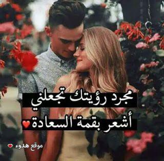 احلى صور حب و عشق اجمل ما قرات من رومانسيات نشاركها معكم عبر موقعنا أحلي صورة لكل العاشقين اللذين لديهم ذوو Love Quotes Wallpaper Arabic Love Quotes Roman Love
