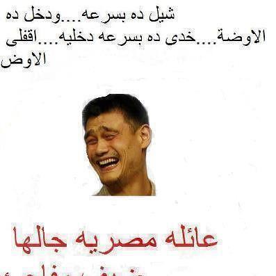 نكت فيسبوك محششين مصرية مضحكة شوارع زواج ثورة ساخرة كوميدية جديدة 2014 11 Fun Quotes Funny Funny Science Jokes Funny Quotes