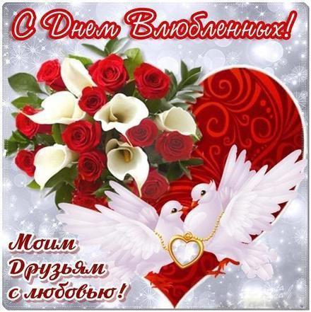 den-valentina-otkritki-pozdravleniya foto 16