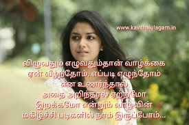 Image Result For Whatsapp Status Free Download In Tamil Free