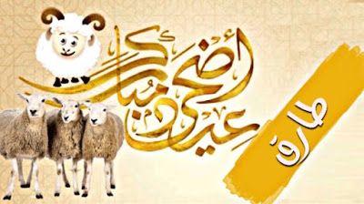 اسمك على صور و بطاقة تهنئة بعيد الاضحى صور و بطاقات عيد الاضحى بإسمك أو اسم شخص عزيز عليك اجمل بطاقات تهنئة العيد الاضحى Aid El Ke Eid Ul Adha Wallpaper