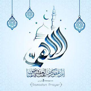 تهنئة رمضان 2021 بطاقات معايدة بمناسبة شهر رمضان Ramadan Ramadan Kareem Ramadan Prayer