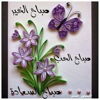 بوستات صباح الخير اجمل رسائل صباح الخير In 2021 Fake Flower Arrangements Quilling Patterns Good Morning Greetings