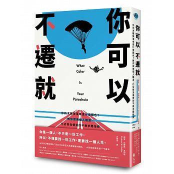 書名 你可以不遷就 你的求職降落傘是什麼顏色 教你探索個人職涯 化劣勢為優勢的不敗求職指南 原文名稱 What Color Is Your Parachute 2017 A Practical Manual For Job Hunte Book Cover Design Book Design Book Cover