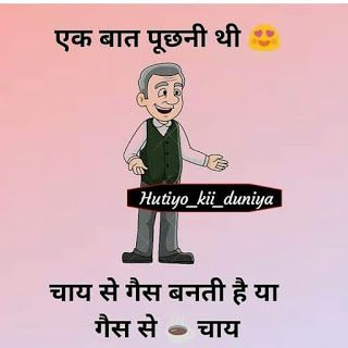 130 Hindi Funny Jokes Collection Download For Whatsapp Baba Ki Nagri Funny Jokes In Hindi Funny Jokes Jokes