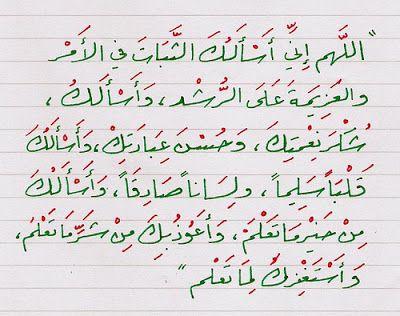 مدونة محلة دمنة دعاء الصباح Cool Words Holy Quran Words