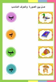 تمييز مواضع حرف الباء Language Arabic Grade Level Kg 1 School Subject اللغة العربية Main Content حرف الباء Arabic Kids Alphabet Flashcards School Subjects