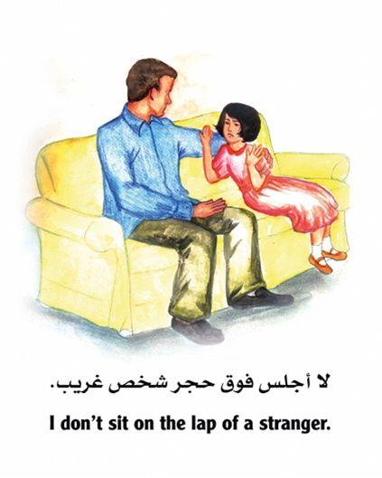 لا للتحرش جنسي لاتلمسني أول كتاب توعوي سعودي موجه للأطفال حول التحرش الجنسي صور Disney Characters Self Development Fictional Characters