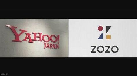 ヤフーがZOZOを傘下に株式公開買い付けで最終調整