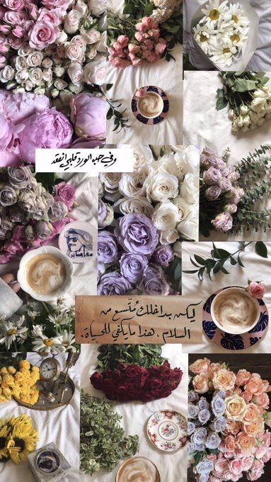 Pin By M 23 On Wallpaper Beautiful Arabic Words Arabic Quotes Funnny Quotes