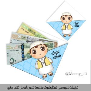 Related Image Eid Crafts Baby Congratulations Card Eid Cards