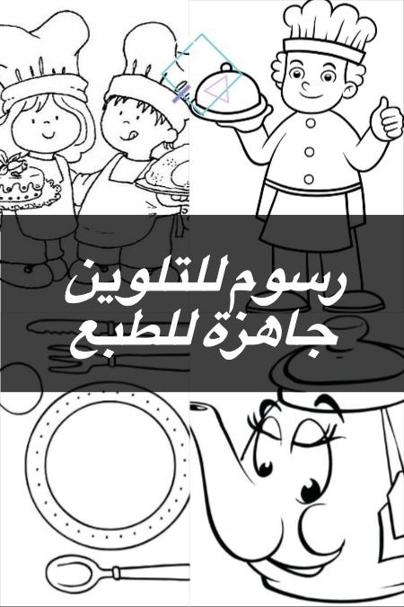 أوراق عمل للتلوين للأطفال جاهزة للطبع Character Fictional Characters Art