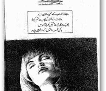 Rida-E-Arzoo Romantic Kidnapping Novel By Iqra Sagheer Ahmed