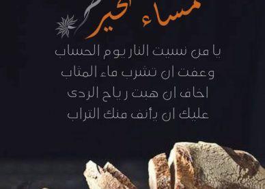 صور مساء الخير شعر جديدة عالم الصور In 2021 Good Evening Greetings Islamic Love Quotes Evening Greetings