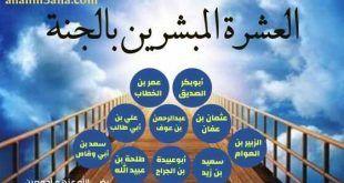 العشرة المبشرون بالجنة فضائلهم وصفاتهم الله معنا Allahm3ana In 2020 Weather Screenshot Weather