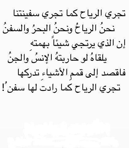 اروع ما قال المتنبي شعر فخر Words Quotes Quran Quotes Love Wisdom Quotes Life